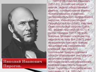 ПИРОГОВ Николай Иванович (1810-81), российский хирург и анатом, педагог, обще