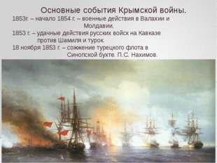 Основные события Крымской войны. 1853г. – начало 1854 г. – военные действия в