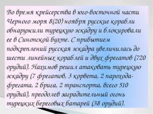 Во время крейсерства в юго-восточной части Черного моря 8(20) ноября русские
