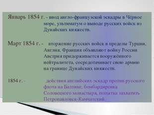 Январь 1854 г. - ввод англо-французской эскадры в Чёрное море, ультиматум о в