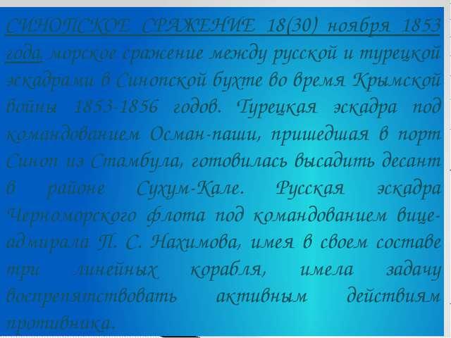 СИНОПСКОЕ СРАЖЕНИЕ 18(30) ноября 1853 года, морское сражение между русской и...