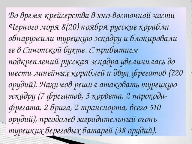 Во время крейсерства в юго-восточной части Черного моря 8(20) ноября русские...