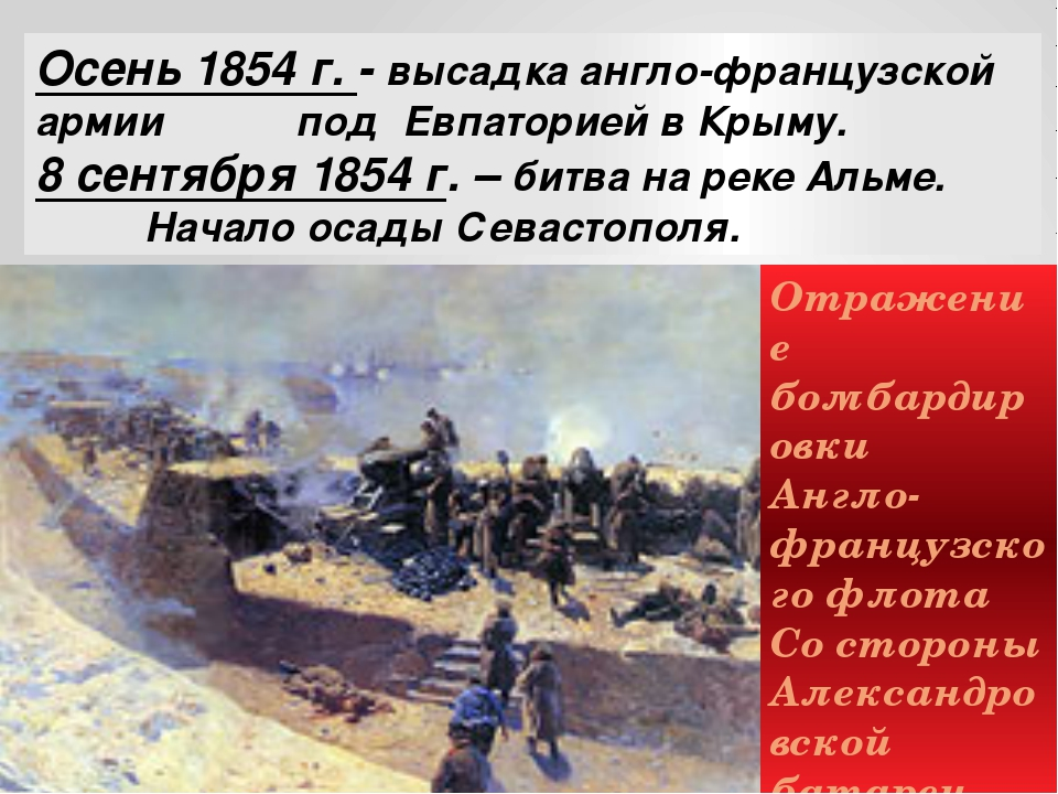 Осень 1854 г. - высадка англо-французской армии под Евпаторией в Крыму. 8...