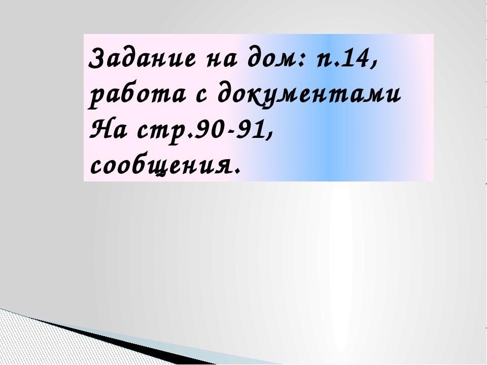 Задание на дом: п.14, работа с документами На стр.90-91, сообщения.