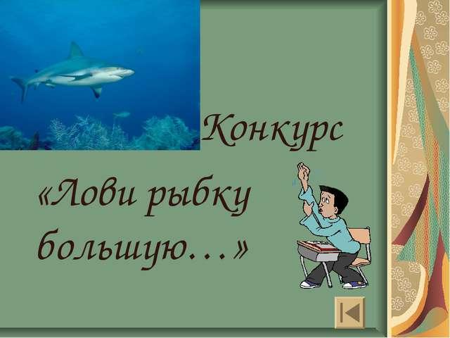 Конкурс «Лови рыбку большую…»
