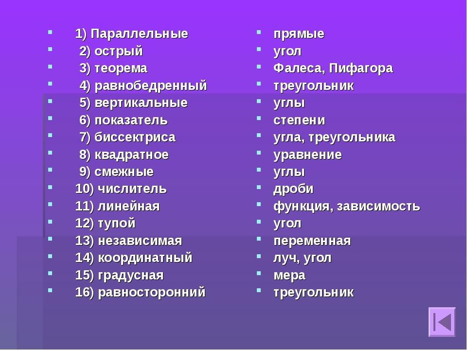 1) Параллельные 2) острый 3) теорема 4) равнобедренный 5) вертикальные 6) по...