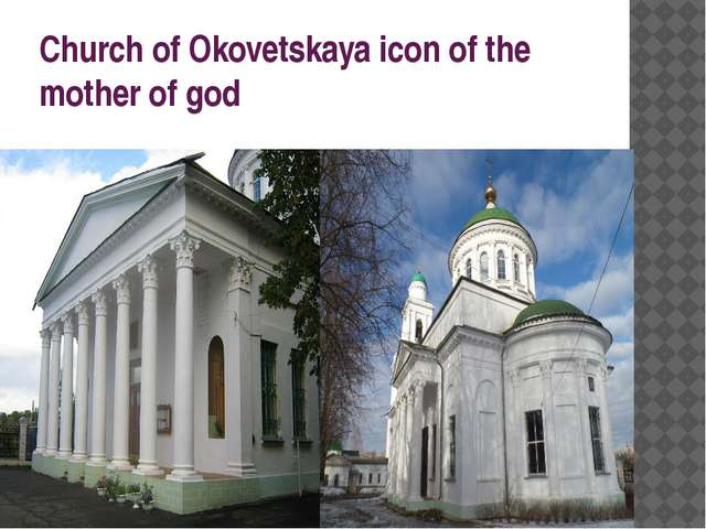 Church of Okovetskaya icon of the mother of god