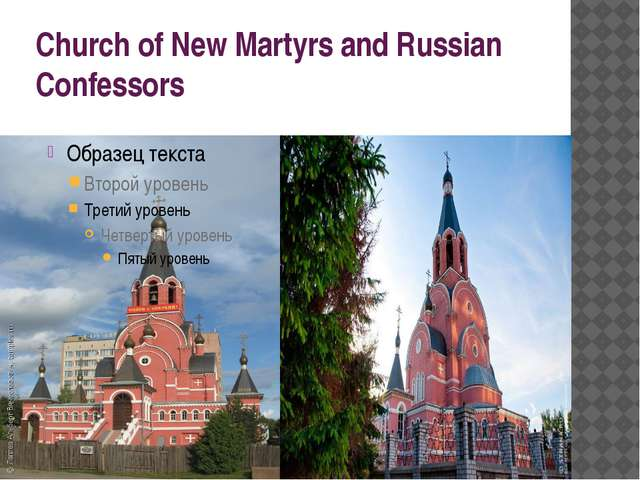Church of New Martyrs and Russian Confessors