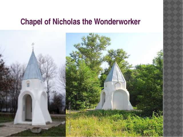 Chapel of Nicholas the Wonderworker