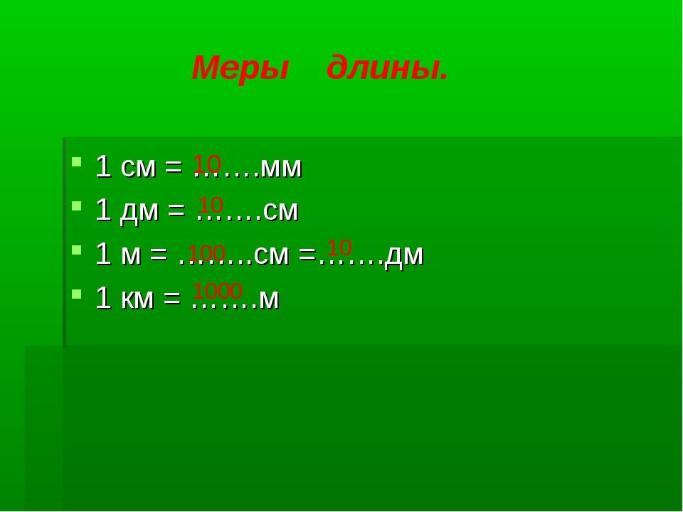 1 см = …….мм 1 дм = …….см 1 м = ……..см =…….дм 1 км = …….м 10 10 100 10 1000 М...