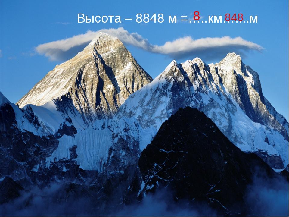 Высота – 8848 м =…..км…....м 8 848