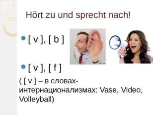 Hört zu und sprecht nach! [ v ], [ b ] [ v ], [ f ] ( [ v ] – в словах-интерн