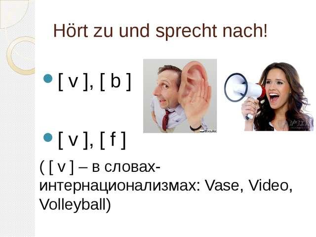 Hört zu und sprecht nach! [ v ], [ b ] [ v ], [ f ] ( [ v ] – в словах-интерн...