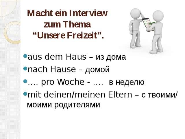 """Macht ein Interview zum Thema """"Unsere Freizeit"""". aus dem Haus – из дома nach..."""