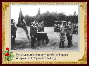 Командир дивизии вручает боевой орден штурману Н. Реуцкой. 1944 год.