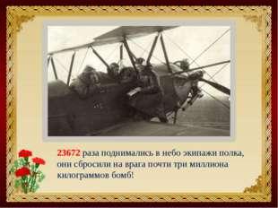 23672 раза поднимались в небо экипажи полка, они сбросили на врага почти три