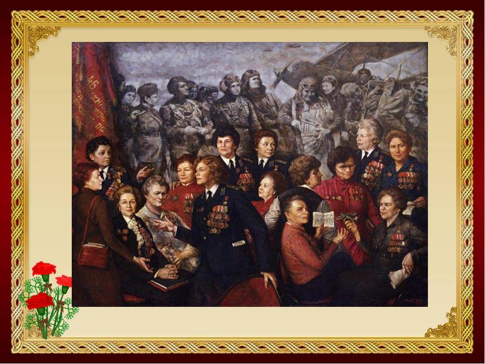 «Групповой портрет лётчиц-героинь 46-го авиационного полка». 1985 Сергей Боча...