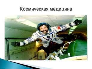Космическая медицина