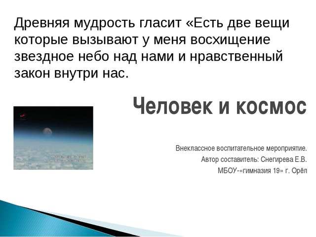 Человек и космос Внеклассное воспитательное мероприятие. Автор составитель: С...