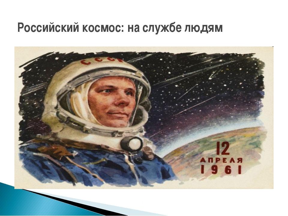 Российский космос: на службе людям