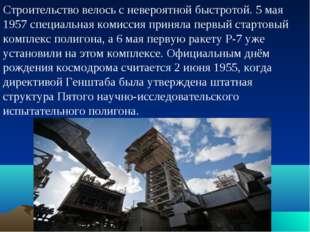 Строительство велось с невероятной быстротой. 5 мая 1957 специальная комиссия