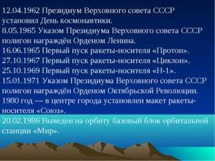 12.04.1962 Президиум Верховного совета СССР установил День космонавтики. 8.05