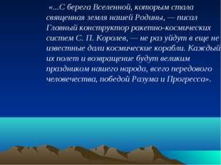 «...С берега Вселенной, которым стала священная земля нашей Родины, — писал