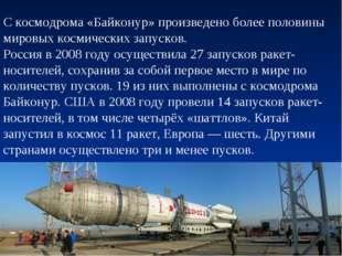С космодрома «Байконур» произведено более половины мировых космических запуск