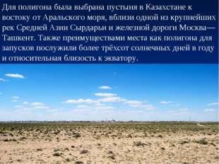 Для полигона была выбрана пустыня в Казахстане к востоку от Аральского моря,