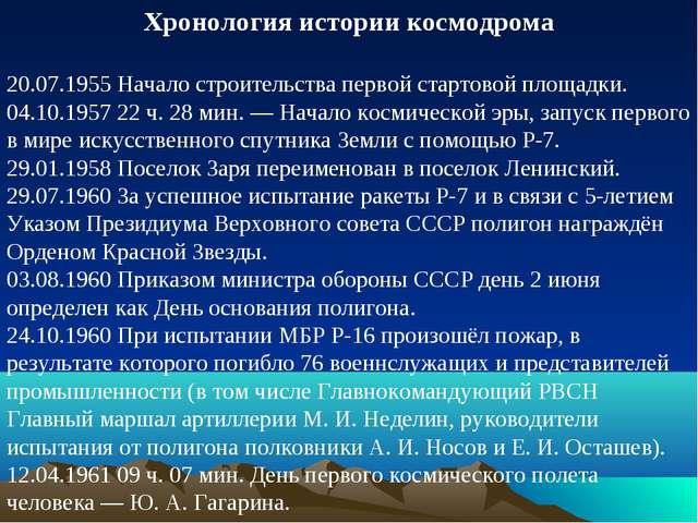 Хронология истории космодрома 20.07.1955 Начало строительства первой стартово...