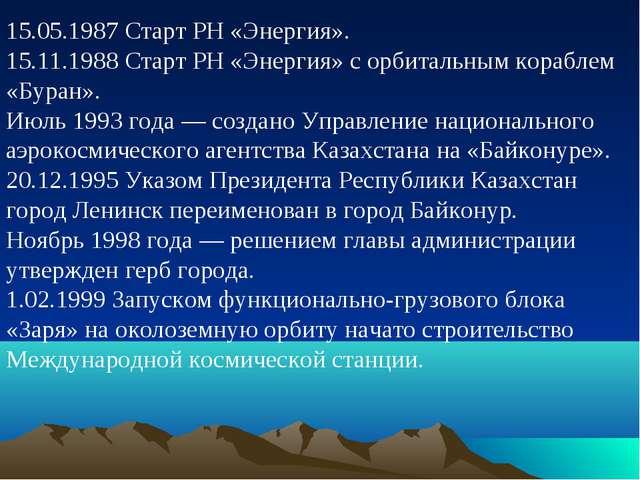 15.05.1987 Старт РН «Энергия». 15.11.1988 Старт РН «Энергия» с орбитальным ко...
