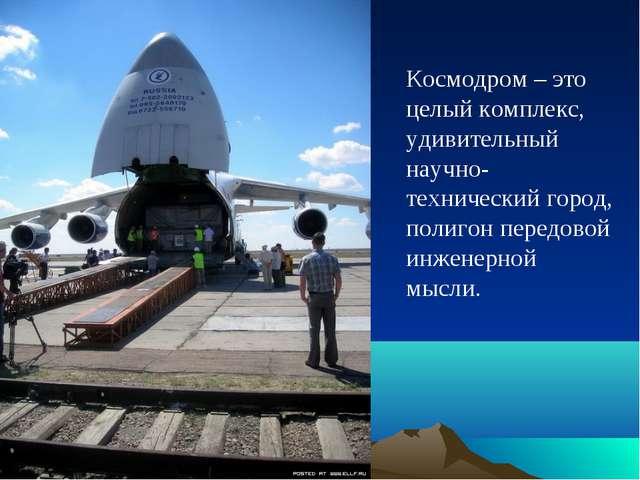 Космодром – это целый комплекс, удивительный научно-технический город, полиго...