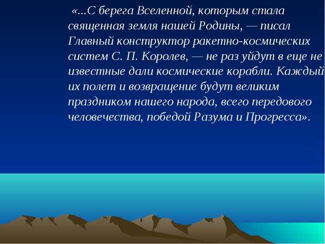 «...С берега Вселенной, которым стала священная земля нашей Родины, — писал...
