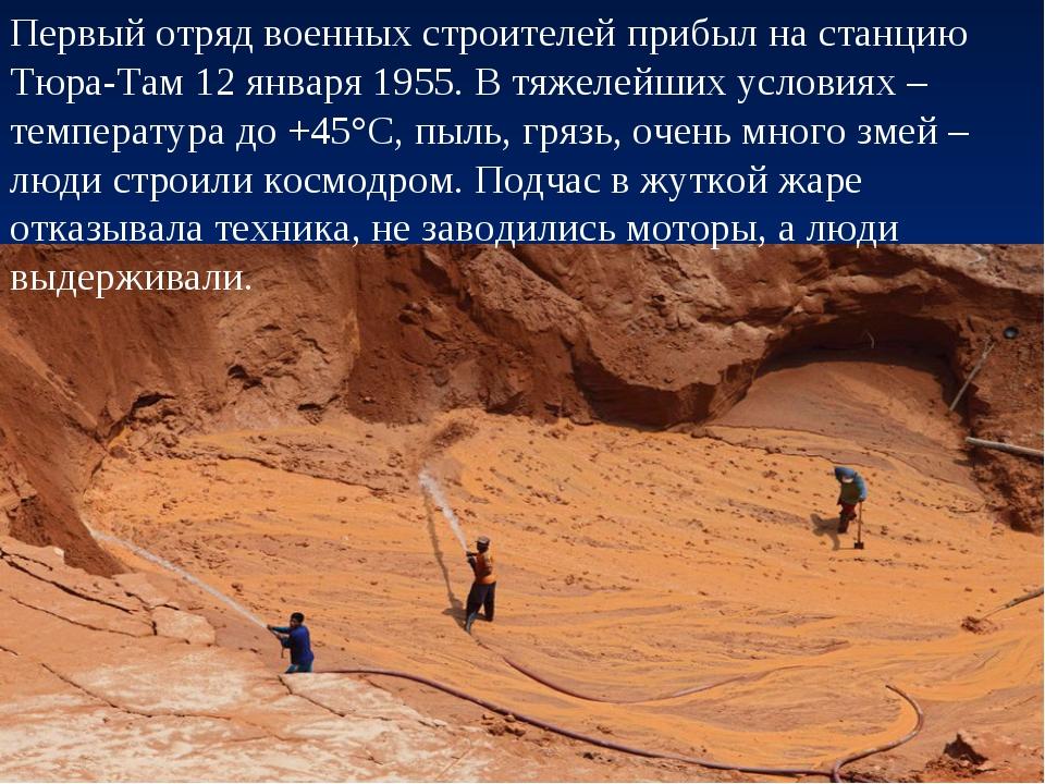 Первый отряд военных строителей прибыл на станцию Тюра-Там 12 января 1955. В...