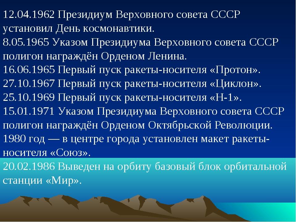 12.04.1962 Президиум Верховного совета СССР установил День космонавтики. 8.05...