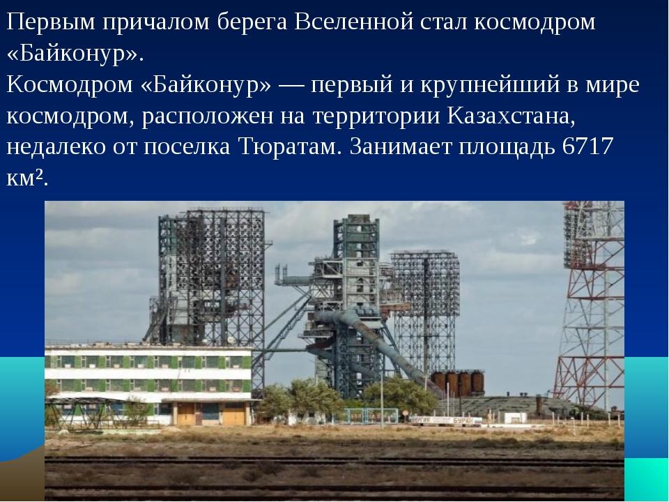 Первым причалом берега Вселенной стал космодром «Байконур». Космодром «Байкон...