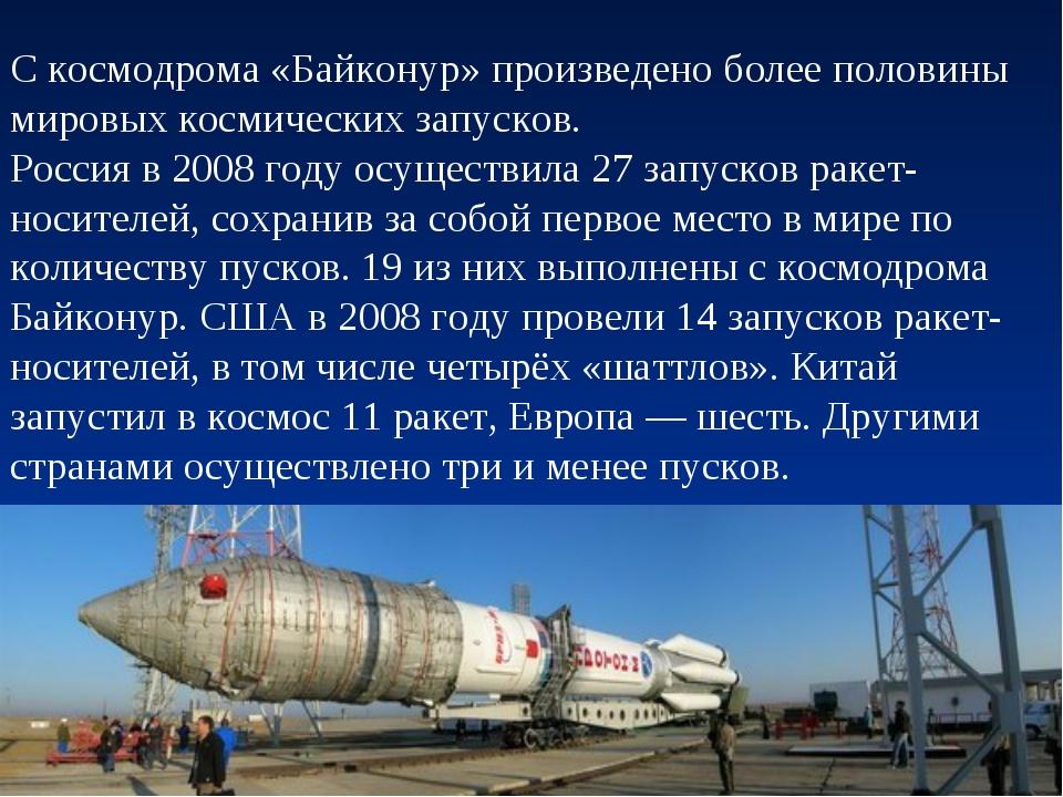 С космодрома «Байконур» произведено более половины мировых космических запуск...