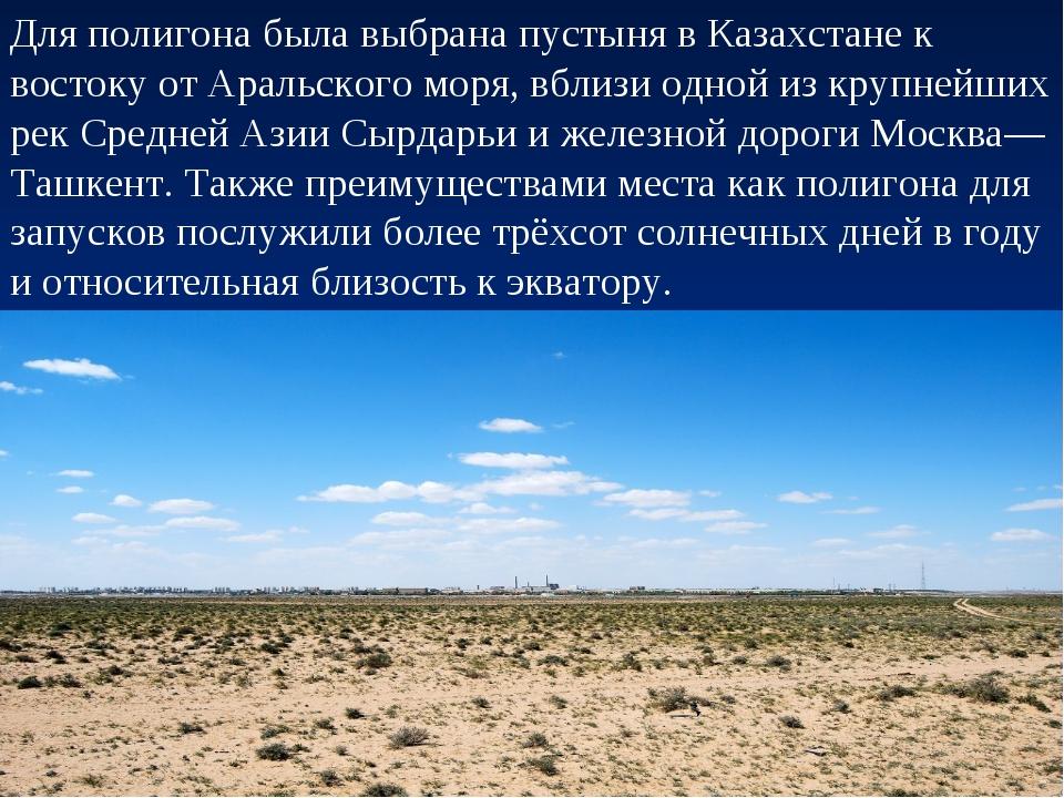 Для полигона была выбрана пустыня в Казахстане к востоку от Аральского моря,...