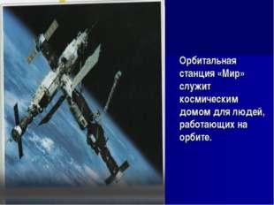 Орбитальная станция «Мир» служит космическим домом для людей, работающих на о