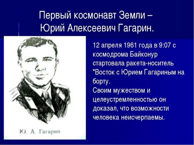 Первый космонавт Земли – Юрий Алексеевич Гагарин. 12 апреля 1961 года в 9:07...