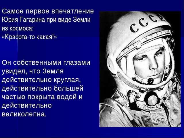 Самое первое впечатление Юрия Гагарина при виде Земли из космоса: «Красота-то...