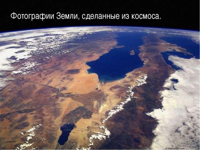 Фотографии Земли, сделанные из космоса.