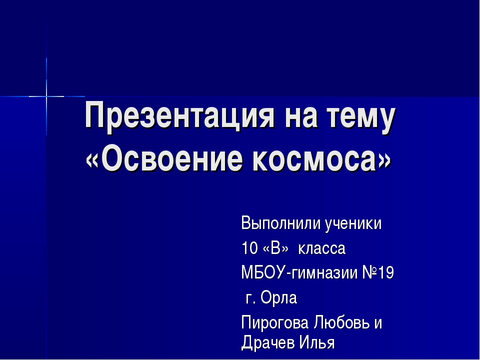 Презентация на тему «Освоение космоса» Выполнили ученики 10 «В» класса МБОУ-г...