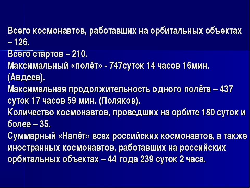 Всего космонавтов, работавших на орбитальных объектах – 126. Всего стартов –...