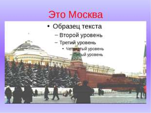 Это Москва