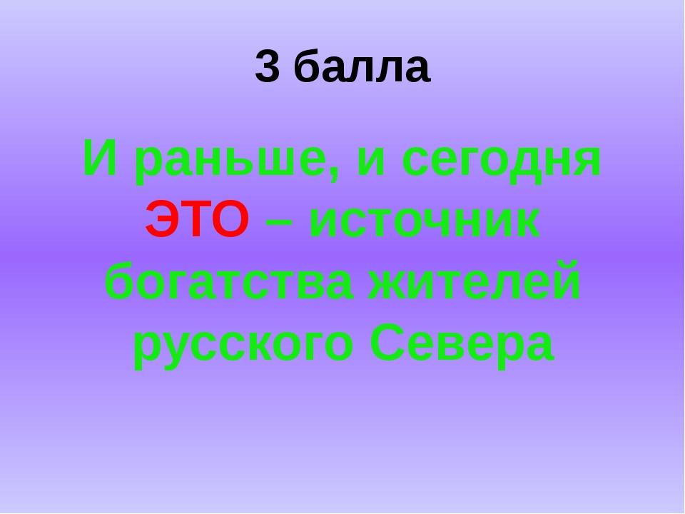 3 балла И раньше, и сегодня ЭТО – источник богатства жителей русского Севера