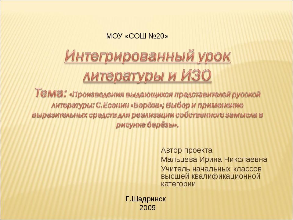 Автор проекта Мальцева Ирина Николаевна Учитель начальных классов высшей квал...