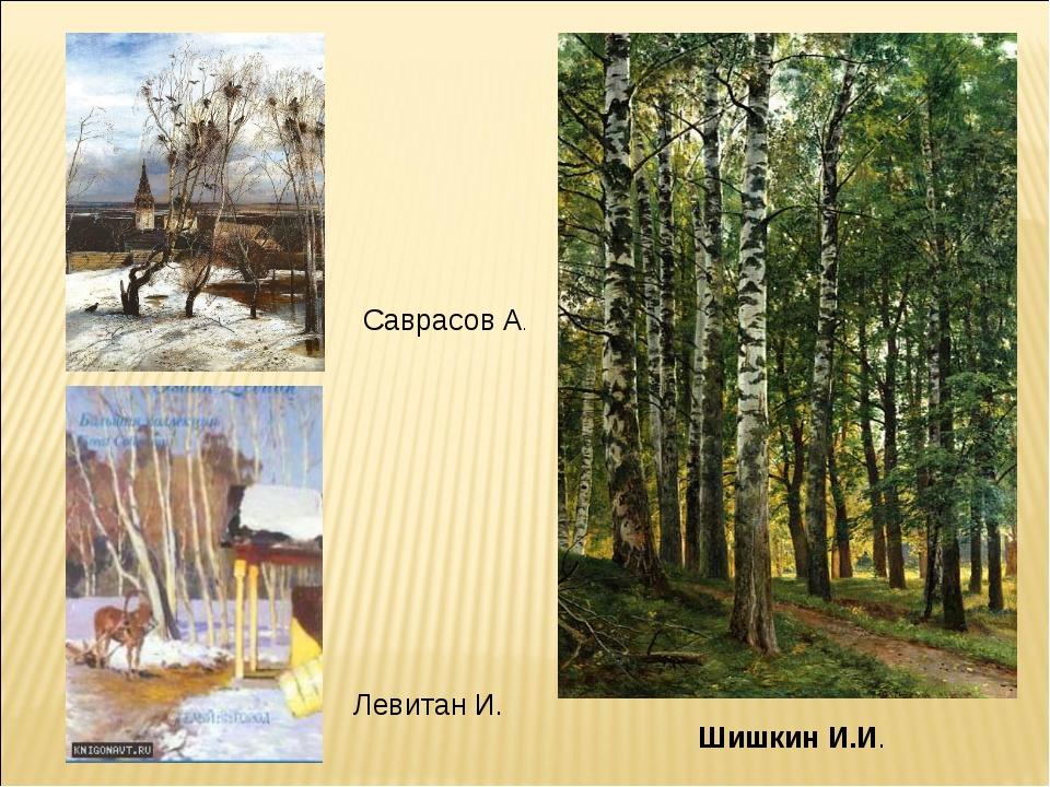Шишкин И.И. Саврасов А. Левитан И.