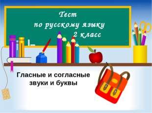 Тест по русскому языку 2 класс Гласные и согласные звуки и буквы