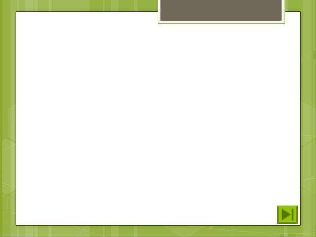9. Нүктелер мен сызықшамен кодталатын әліппе В) ASСII A) Морзе C) Екілік D) Г...